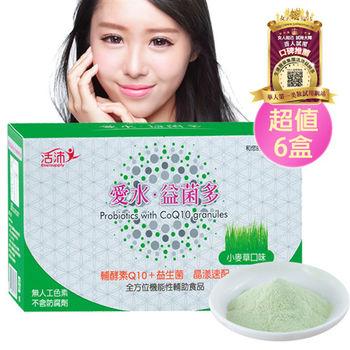 【活沛生達醫藥集團】輔酵素 Q10+益生菌愛水益菌多(6盒入)(小麥草口味)
