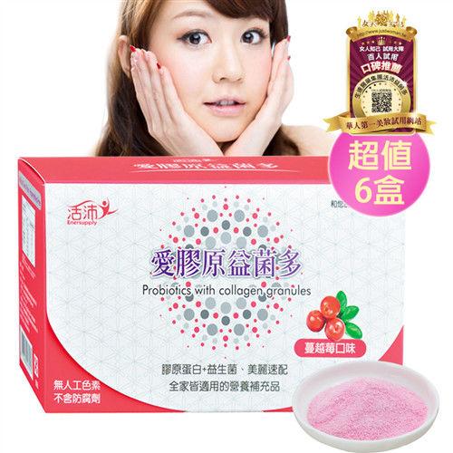 【活沛生達醫藥集團】膠原蛋白+益生菌愛膠原益菌多(6盒入)(蔓越莓萃取)
