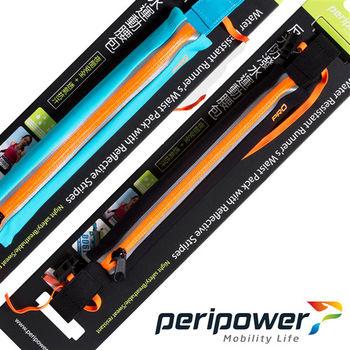 【怡業 peripower】反光防潑水運動腰包(萊姆黃,黑色,天空藍,三色可選)