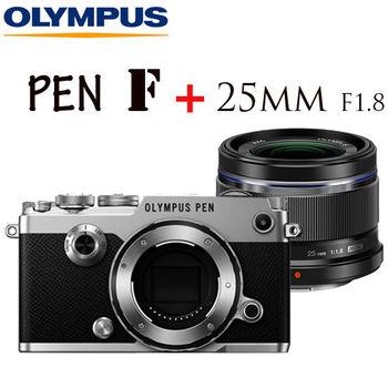 Olympus PEN-F  + 25mm F1.8 (公司貨)