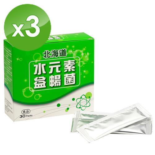 【裕強生技】北海道水元素益暢菌3盒組(30包/盒)