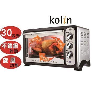 (福利品) 【Kolin歌林】不鏽鋼30公升旋風大烤箱BO-LN306 / 單獨旋風 / 四段控制 / 透明強化玻璃門