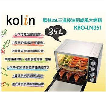 (福利品) 【Kolin歌林】35公升三溫控油切旋風大烤箱KBO-LN351 / 單獨發酵 / 內部照明 / 6支不銹鋼發熱管