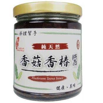 珍台養生香椿醬系列(3瓶)