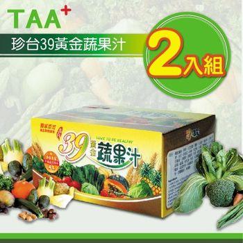 珍台39黃金蔬果汁(25包x2盒)
