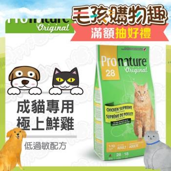創鮮Pronature-成貓 極上鮮雞 化毛配方(5.44公斤)
