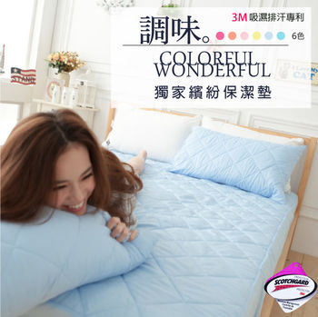【Domo】3M吸濕排汗單人床包式保潔墊-天空藍