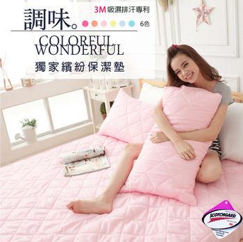 【Domo】3M吸濕排汗加大床包式保潔墊-粉