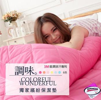 【Domo】3M吸濕排汗加大床包式保潔墊-桃