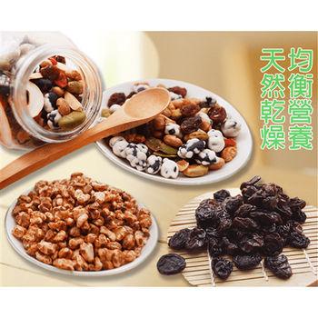 【小食之饞】養生零嘴葡萄乾果仁燕麥-2組入 (黑糖野麥*2包+綜合果仁*2包)