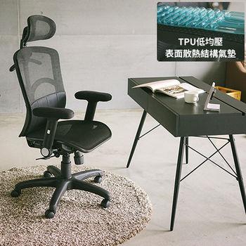 《舒適屋》頭靠氣墊腰靠枕T扶手透氣辦公椅/電腦椅