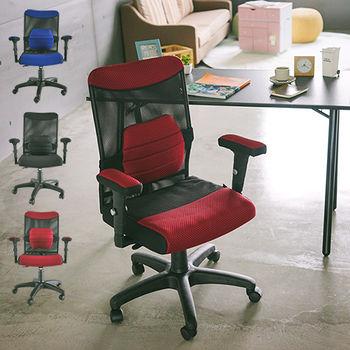 《舒適屋》氣墊腰靠椅墊透氣減壓辦公椅/電腦椅(3色可選)