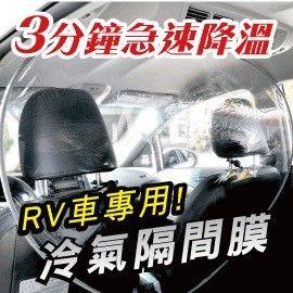 《冷氣隔間膜-RV車用》和您一起解決冷氣不涼問題!可固定在不需要的空調車廂 省油15%↓