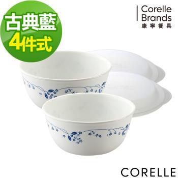 【美國康寧CORELLE】古典藍4件式餐盤組(D01)