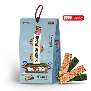 【米大師】櫻花蝦海苔脆片-辣味