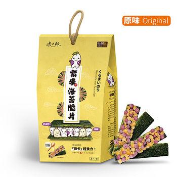 【米大師】紫米海苔脆片-原味