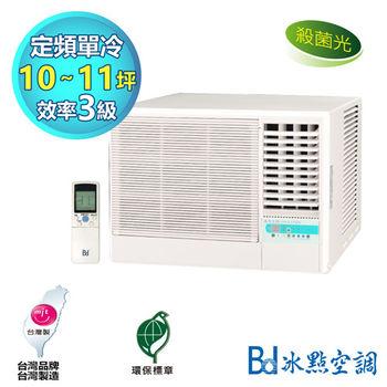 特惠送小摺【Bd冰點】10-11坪右吹定頻窗型冷氣-FW-63CS1(含基本安裝+舊機回收)
