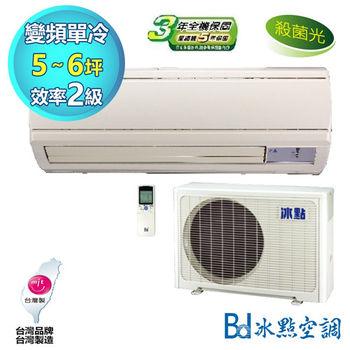 特惠送小摺【BD冰點】5-6坪DC直流變頻單冷分離冷氣FV-36CS1(含基本安裝+舊機回收)