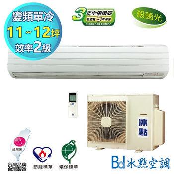 特惠送小摺【BD冰點】11-12坪DC直流變頻單冷分離冷氣FV-73CS1(含基本安裝+舊機回收)