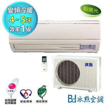 特惠送小摺【BD冰點】4-5坪DC直流變頻冷暖分離冷氣FV-29HS1(含基本安裝+舊機回收)
