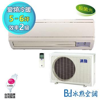 特惠送小摺【BD冰點】5-6坪DC直流變頻冷暖分離冷氣FV-36HS1(含基本安裝+舊機回收)
