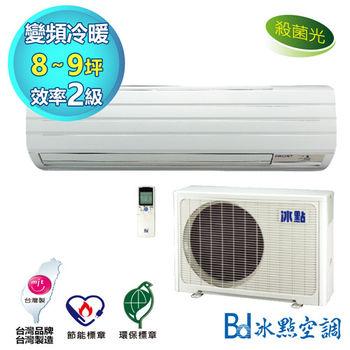 特惠送小摺【BD冰點】8-9坪DC直流變頻冷暖分離冷氣FV-50HS1(含基本安裝+舊機回收)
