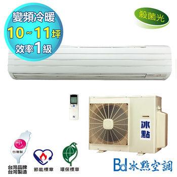 特惠送小摺【BD冰點】10-11坪DC直流變頻冷暖分離冷氣FV-63HS1(含基本安裝+舊機回收)