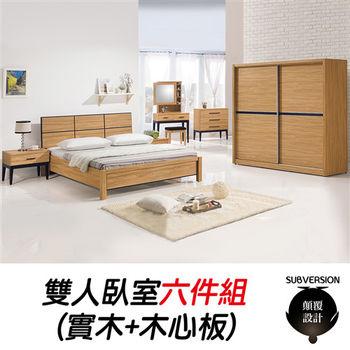 【顛覆設計】植優雙人臥室六件組(7尺衣櫥)
