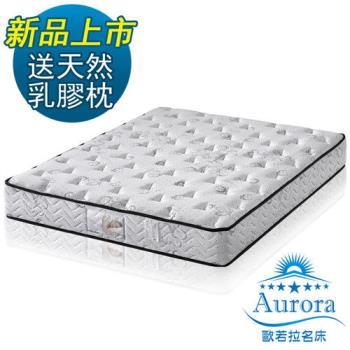 【歐若拉名床】主打灌模封邊舒柔布獨立筒床墊-雙人特大6x7尺