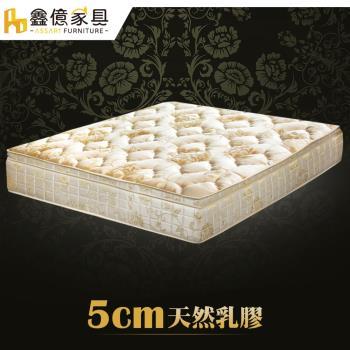 ASSARI-典藏旗艦5CM天然乳膠三線強化側邊獨立筒床墊(單大3.5尺)