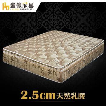 ASSARI-完美2.5CM天然乳膠三線強化側邊獨立筒床墊(單大3.5尺)