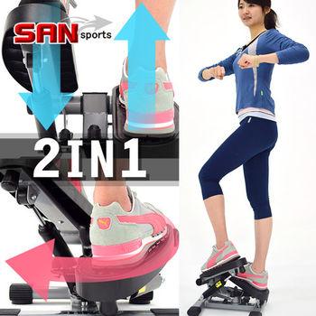 【SAN SPORTS】雙效2in1扭腰踏步機
