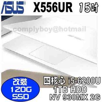 ASUS 華碩 X556UR 15.6吋FHD霧面  六代 i5-6200U 獨顯2G  SSD筆電 白色