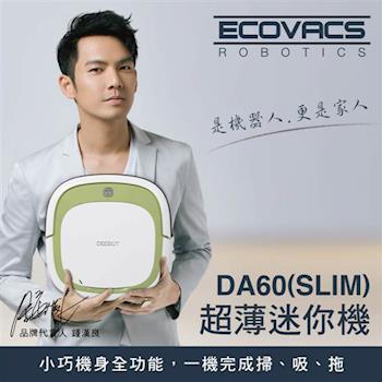 《買就送》【Ecovacs 科沃斯】DEEBOT智慧吸塵機器人/DA60 (SLIM)