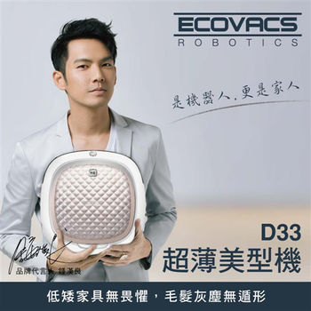《買就送》【Ecovacs 科沃斯】智慧掃地機器人/D33