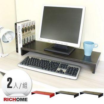 RICHOME 加寬皮面螢幕架(2入)-3色