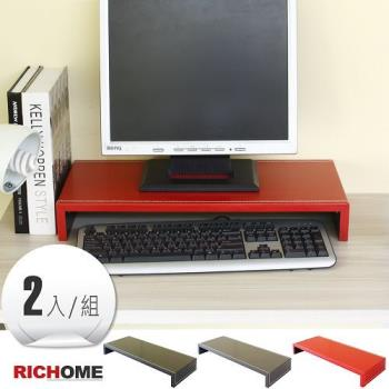 RICHOME 皮面螢幕架(2入)-3色