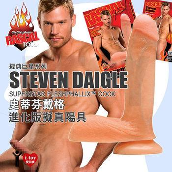 美國 RASCAL 經典巨星系列 史蒂芬戴格 進化版擬真陽具 Steven Daigle Superstar FleshPhallix Cock