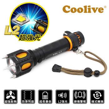 Coolive「緊急逃生」CREE L2 LED 超強光手電筒