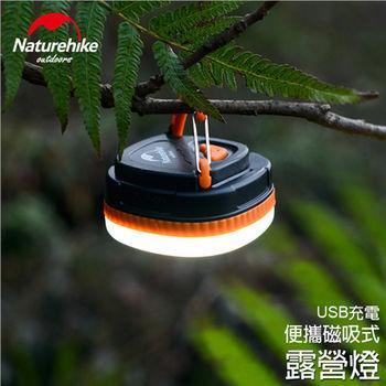 Naturehike 多功能 戶外照明LED燈 USB充電 帶磁鐵可吸附 掛燈 帳篷燈 露營燈