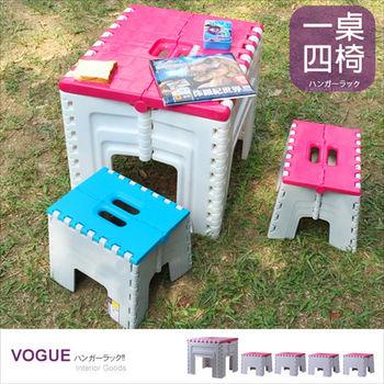 【vogue】巧收折疊一桌四椅組(兩色可選)