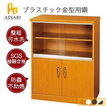 ASSARI-水洗塑鋼雙門碗盤櫃(寬67深42高90cm)