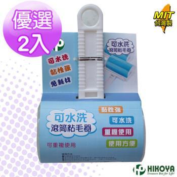 【HIKOYA】可水洗黏膠重複使用除塵滾筒黏毛器(二大)