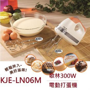 【Kolin歌林】300W大功率電動打蛋機KJE-LN06M(附底部收納盒) / 攪拌機