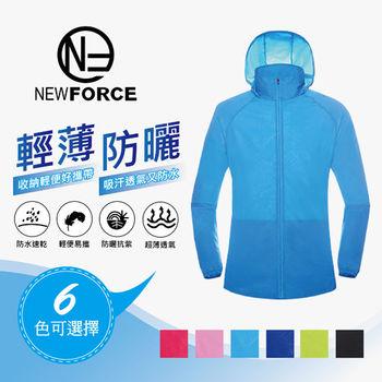 【NEW FORCE】超輕量輕巧收納防風雨抗曬連帽外套-天藍