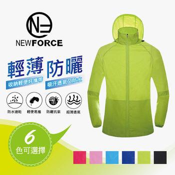 【NEW FORCE】超輕量輕巧收納防風雨抗曬連帽外套-果綠
