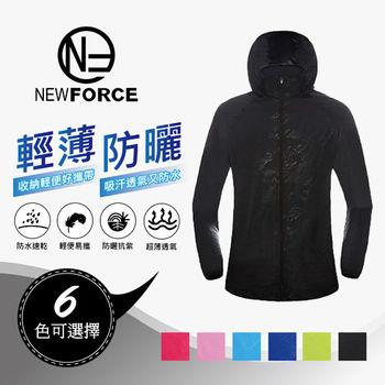 【NEW FORCE】超輕量輕巧收納防風雨抗曬連帽外套-黑色