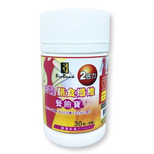 宏醫膳食纖維餐飽寶2倍力(30粒x6+1瓶)