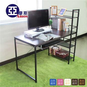 【Amos】樂活雙向層架式多功能120*60大桌面附鍵盤電腦桌/書桌