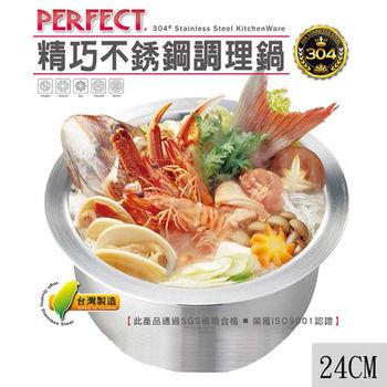 【理想】PERFECT精巧不鏽鋼調理鍋組 -24cm